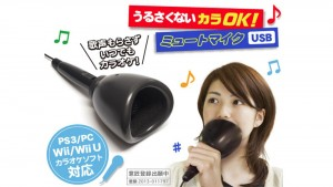 mute microphone for the Nintendo Wii