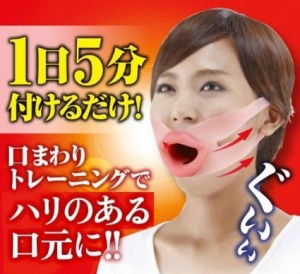 mouth trainer 2