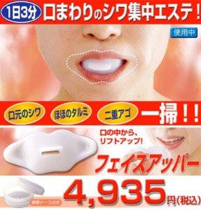 mouth trainer 3