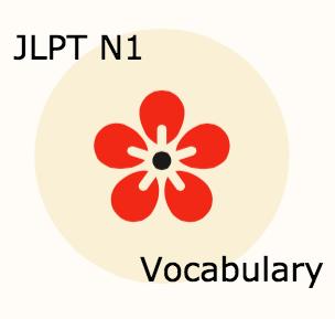 jlpt-n1-vocabulary